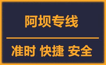 天津到阿坝物流公司
