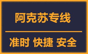天津到阿克苏物流公司