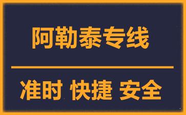 天津到阿勒泰物流公司