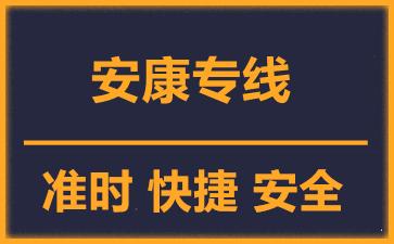 天津到安康物流公司