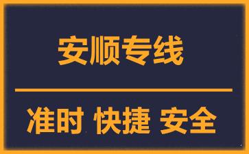 天津到安顺物流公司