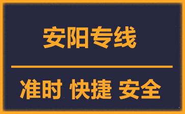 天津到安阳物流公司