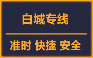 天津到白城物流公司