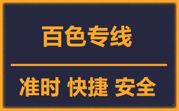 天津到百色物流公司