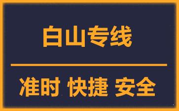 天津到白山物流公司