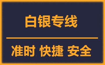 天津到白银物流公司