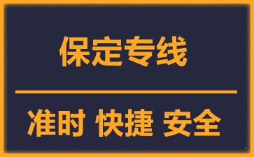 天津到保定物流公司