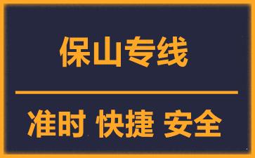 天津到保山物流公司