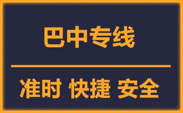天津到巴中物流公司