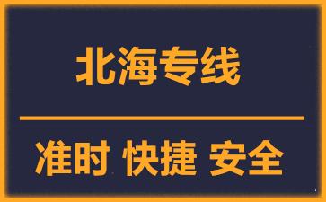 天津到北海物流公司