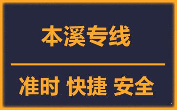 天津到本溪物流公司