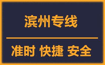 天津到滨州物流公司