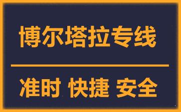 天津到博乐物流公司