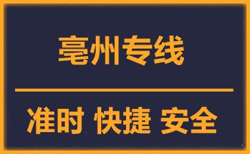 天津到亳州物流公司