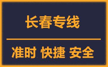 天津到长春物流公司