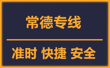 天津到常德物流公司