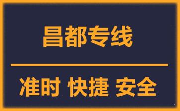 天津到昌都物流公司