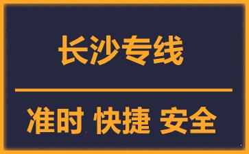 天津到浏阳物流公司
