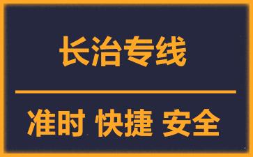 天津到长治物流公司
