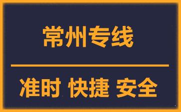 天津到常州物流公司