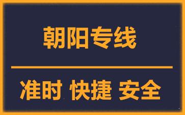 天津到北票物流公司