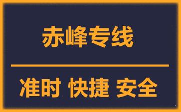 天津到赤峰物流公司