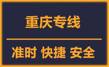 天津到重庆物流公司