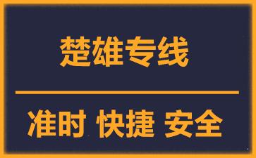 天津到楚雄物流公司