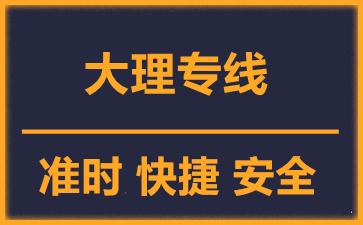 天津到大理物流公司