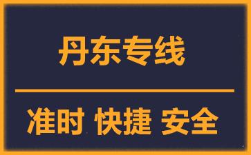 天津到丹东物流公司