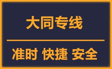 天津到大同物流公司