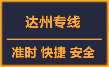 天津到达州物流公司