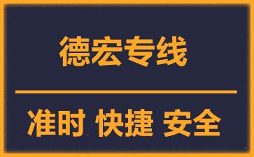 天津到德宏物流公司