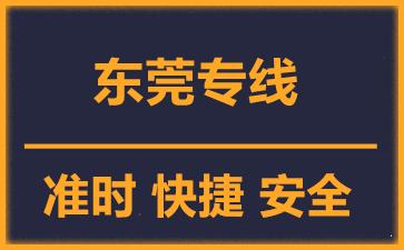 天津到东莞物流公司