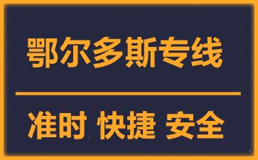 天津到鄂尔多斯物流公司