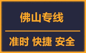 天津到佛山物流公司