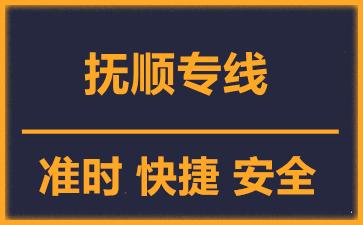 天津到抚顺物流公司