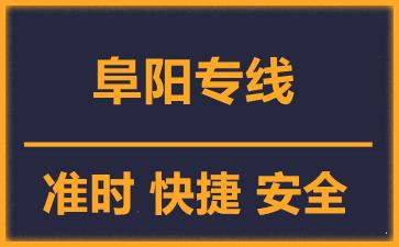 天津到阜阳物流公司