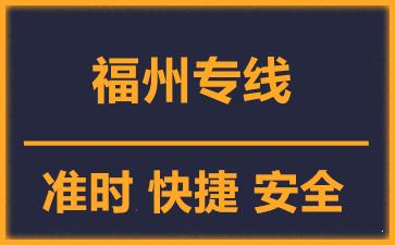 天津到福州物流公司