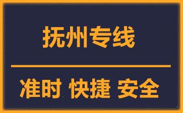 天津到抚州物流公司