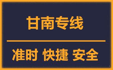 天津到甘南物流公司