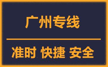 天津到广州物流公司