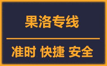天津到果洛物流公司