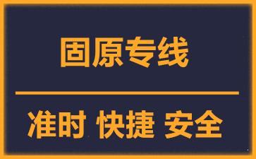 天津到固原物流公司