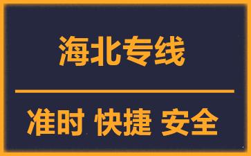 天津到海北物流公司
