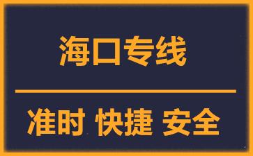 天津到海口物流公司