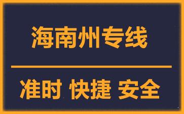 天津到海南州物流公司