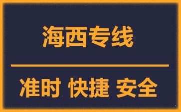 天津到海西物流公司