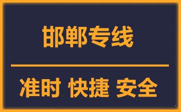 天津到邯郸物流公司