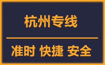 天津到杭州物流公司